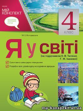 Мій Конспект Українська Мова 4 Клас