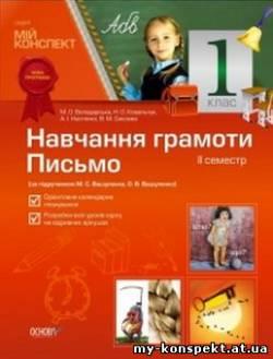 Навчання грамоти Письмо I семестр (за Букварем М.С. Вашуленка) 1 Полєвікова О.Б.